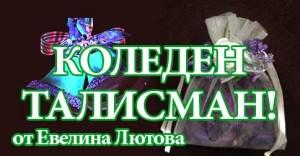 коледен талисман от Евелина Лютова