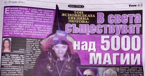 вестник Уикенд публикува интервю с Евелина Лютова