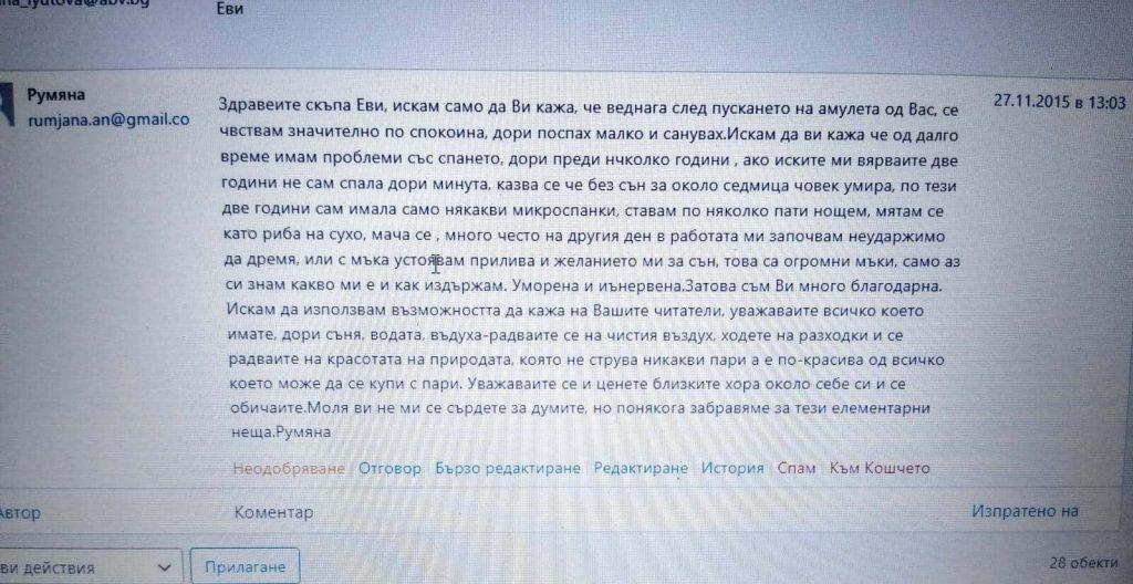 Писмо от клиент на Евелина Лютова