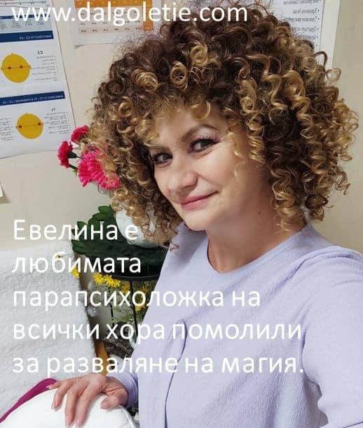 Евелина - любимата парапсихоложщка