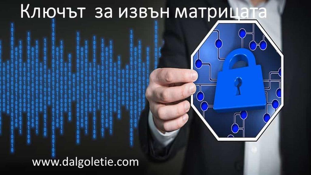 Ключът за извън матрицата