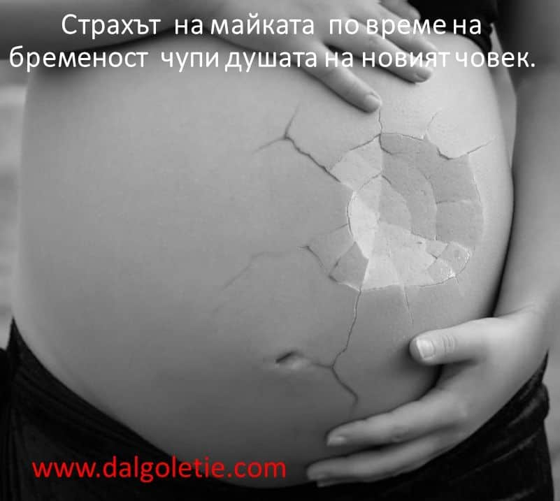 Страхът на бременната майка чупи душата на бебето