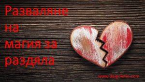 разваляне на магия за раздяла сърце ЗАГЛАВНА СНИМКА