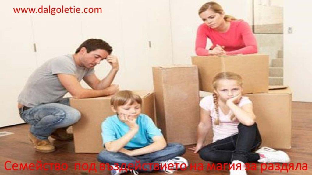 семейство под магия за раздяла