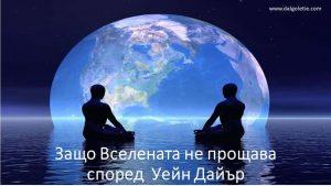 Защо Вселената не прощава според Уейн Дайър Заглавна снимка