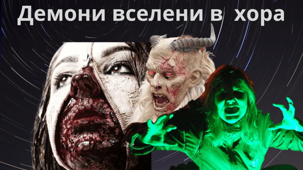 Демони вселени в хора )