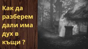 Как да разберем дали има дух в къщи