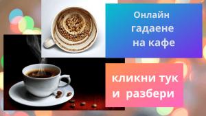 ТЪМБНЕЙЛ онлайн гадаене на кафе