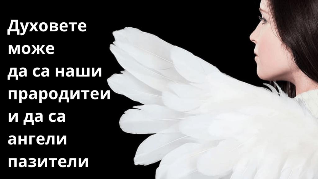 Често духовете са нашите ангели пазители
