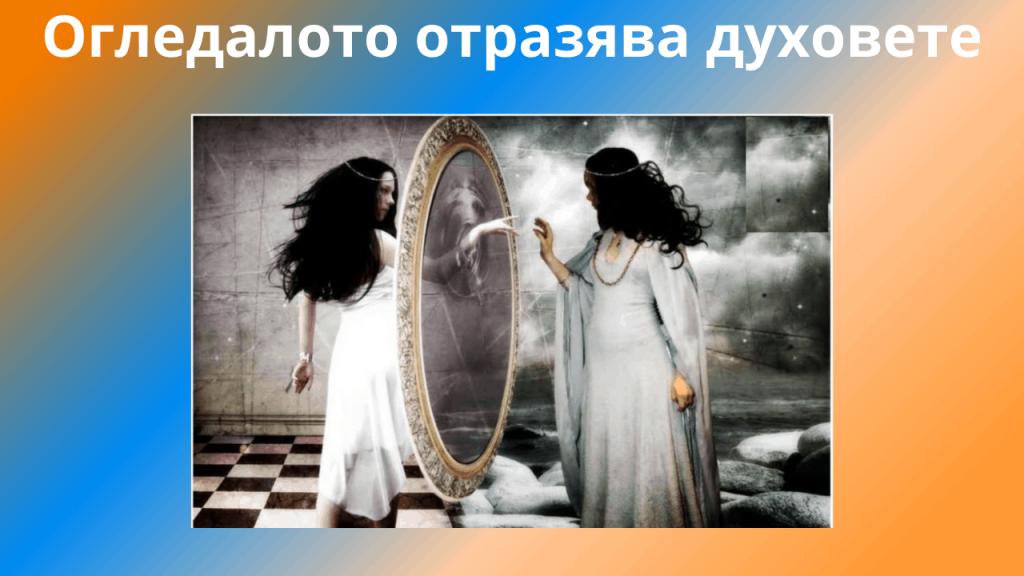 огледалото отразява духовете