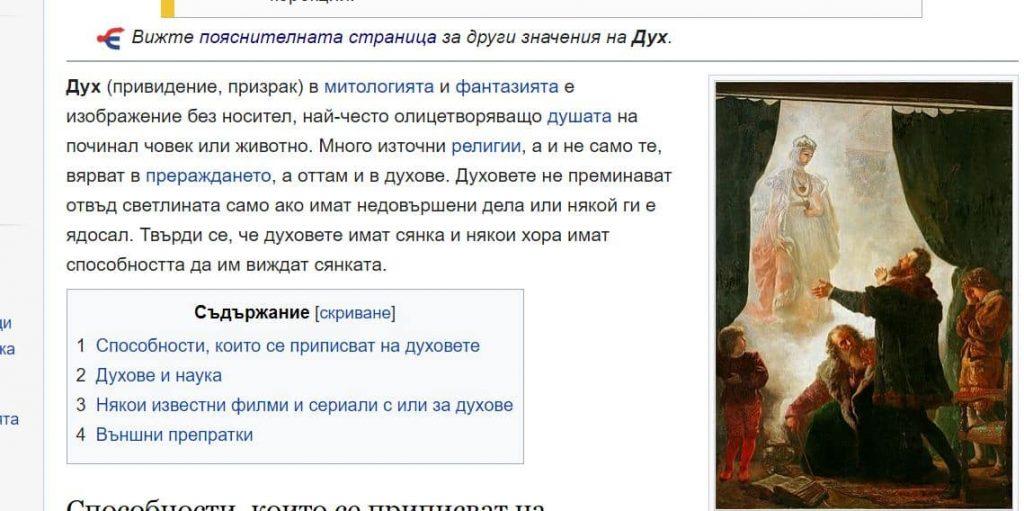 уикипедия дух